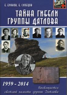 Обложка книги  - Тайна гибели группы Дятлова