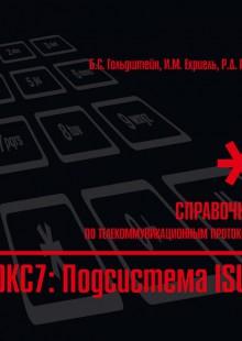 Обложка книги  - Справочник по телекоммуникационным протоколам. ОКС7: Подсистема ISUP