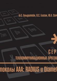 Обложка книги  - Протоколы ААА: RADIUS и Diameter