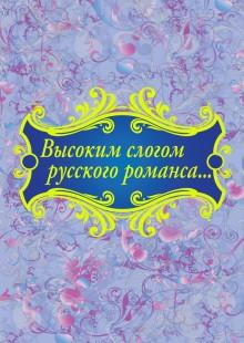 Обложка книги  - Высоким слогом русского романса… (сборник)