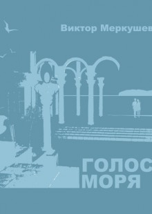 Обложка книги  - Голос моря (сборник)