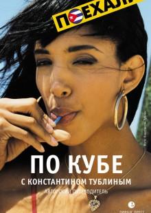 Обложка книги  - По Кубе с Константином Тублиным. Авторский путеводитель
