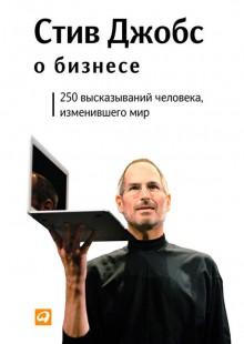 Обложка книги  - Стив Джобс о бизнесе. 250 высказываний человека, изменившего мир