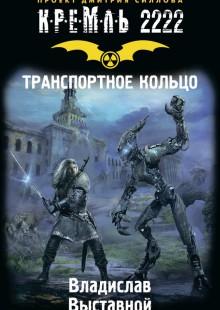 Обложка книги  - Кремль 2222. Транспортное кольцо