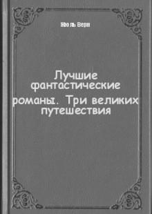 Обложка книги  - Лучшие фантастические романы. Три великих путешествия