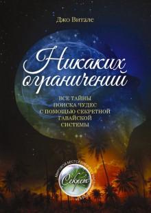 Обложка книги  - Никаких ограничений. Все тайны поиска чудес с помощью секретной гавайской системы