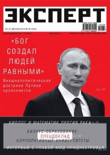 Обложка книги  - Эксперт №35/2014