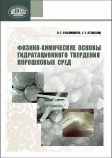 Обложка книги  - Физико-химические основы гидратационного твердения порошковых сред