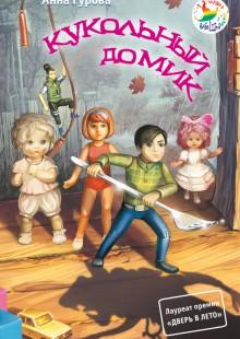Обложка книги  - Кукольный домик