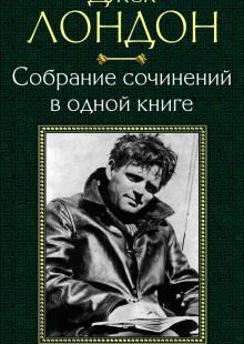 Обложка книги  - Собрание сочинений в одной книге