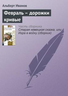 Обложка книги  - Февраль – дорожки кривые