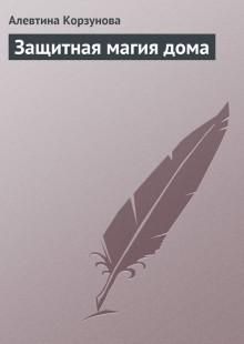 Обложка книги  - Защитная магия дома