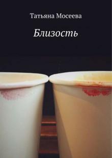 Обложка книги  - Близость