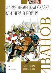 Обложка книги  - Старая немецкая сказка, или Игра в войну (сборник)