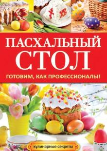 Обложка книги  - Пасхальный стол. Готовим, как профессионалы!
