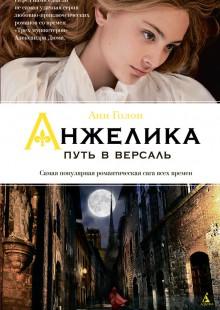 Обложка книги  - Анжелика. Путь в Версаль