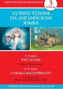 Обложка книги  - Рассказы / Short Stories. Собака Баскервилей / The Hound of the Baskervilles