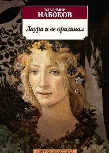 Обложка книги  - Лаура и ее оригинал