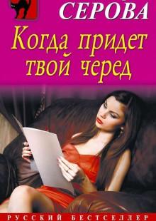 Обложка книги  - Когда придет твой черед
