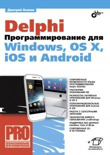 Обложка книги  - Delphi. Программирование для Windows, OS X, iOS и Android