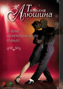 Обложка книги  - В огне аргентинского танго