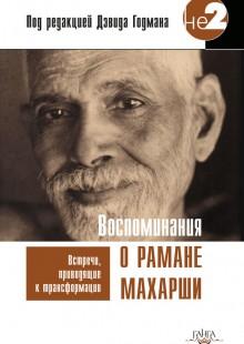 Обложка книги  - Воспоминания о Рамане Махарши. Встречи, приводящие к трансформации
