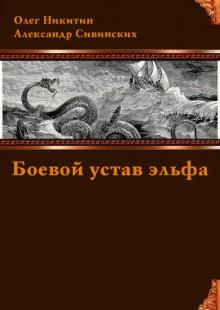 Обложка книги  - Боевой устав эльфа