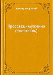 Обложка книги  - Красавец-мужчина (спектакль)
