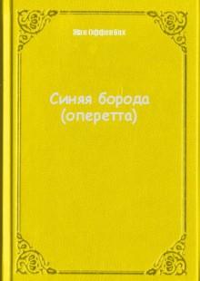 Обложка книги  - Синяя борода (оперетта)