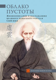 Обложка книги  - Облако Пустоты. Жизнеописание инаставления великого чаньского учителя Сюй-юня