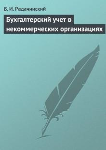 Обложка книги  - Бухгалтерский учет в некоммерческих организациях