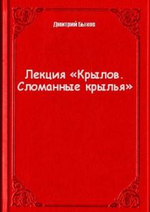 Обложка книги  - Лекция «Крылов. Сломанные крылья»