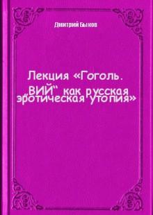 """Обложка книги  - Лекция «Гоголь. """"ВИЙ"""" как русская эротическая утопия»"""