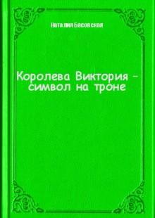 Обложка книги  - Королева Виктория – символ на троне