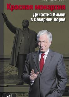 Обложка книги  - Красная монархия. Династия Кимов в Северной Корее