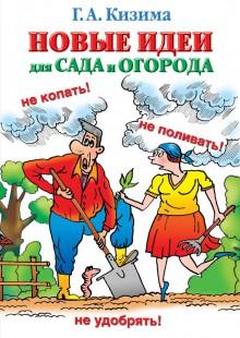 Обложка книги  - Новые идеи для сада и огорода