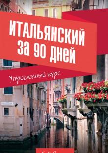 Обложка книги  - Итальянский за 90 дней. Упрощенный курс