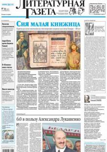 Обложка книги  - Литературная газета №34 (6476) 2014