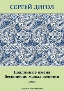 Обложка книги  - Подлинные имена бесконечно малых величин