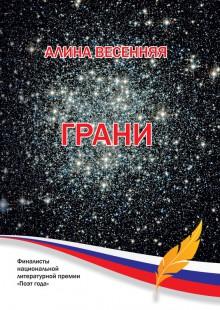 Обложка книги  - Грани (сборник)
