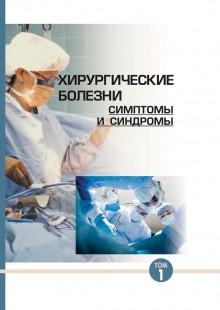 Обложка книги  - Хирургические болезни: симптомы и синдромы. Том 1