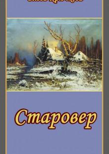 Обложка книги  - Старовер