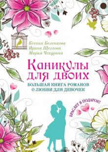 Обложка книги  - Каникулы для двоих. Большая книга романов о любви для девочек