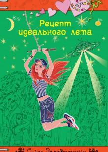 Обложка книги  - Рецепт идеального лета
