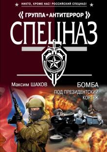 Обложка книги  - Бомба под президентский кортеж