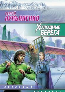 Обложка книги  - Холодные берега