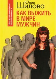 Обложка книги  - Как выжить в мире мужчин
