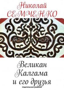 Обложка книги  - Великан Калгама иего друзья