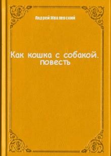 Обложка книги  - Как кошка с собакой. повесть