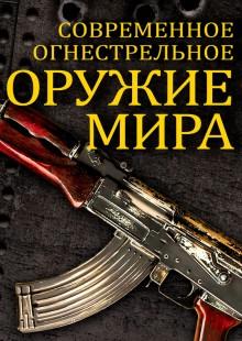 Обложка книги  - Современное огнестрельное оружие мира